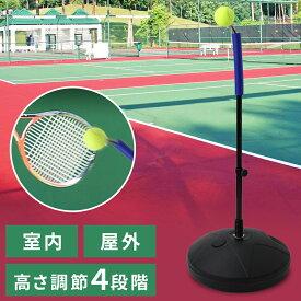テニス 練習 器具 一人 練習器具 練習機 練習器 スウィング 素振り ショット トレーニング ストローク フォーム 改善 室内 硬式 テニス用品 フォア バック 送料無料
