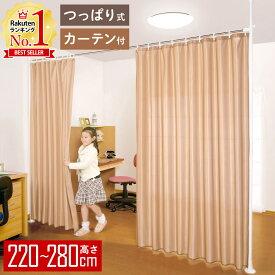 突っ張り棒 カーテン 部屋 仕切り 目隠しカーテン 目隠し つっぱり棒 カーテンポール 突っ張り 最大幅 340cm カーテン付き 間仕切り パーテーション パーティション yok 3m40cm VS-R056 送料無料