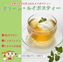 【スーパーセール!】『グリーン・ルイボスティー』ティーバッグ80包【送料無料】