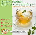【お買い物マラソン!】オーガニック茶葉使用『グリーン・ルイボスティー』ティーバッグ80包【送料無料】