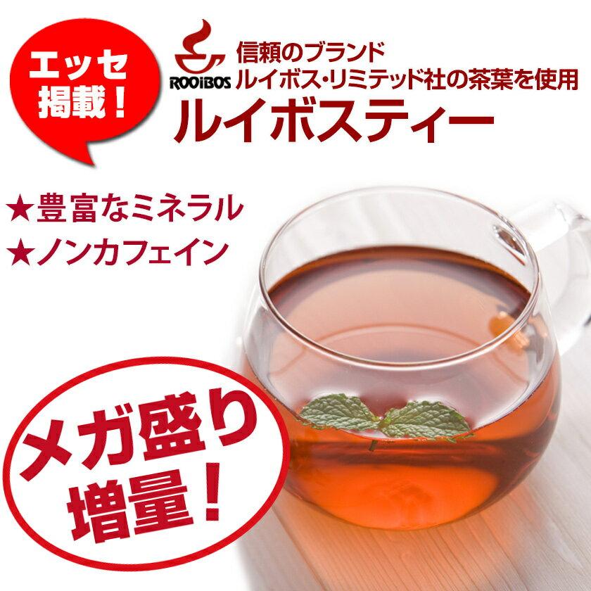 メガ盛り増量 ルイボスティープレミアム☆スーペリアグレード茶葉使用!20%増量!4g×60包【送料無料】