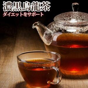 濃黒烏龍茶ティーバッグ2g×80包【送料無料】