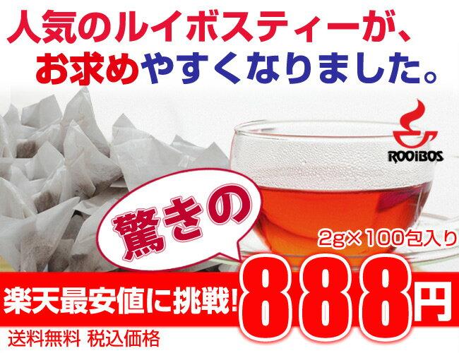 最安値に挑戦!『ルイボスティー☆エクセレント』ティーバッグ100包【送料無料】