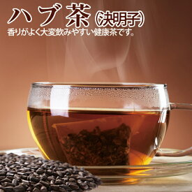 ハブ茶(決明子)ティーバッグ5g×30包【送料無料】