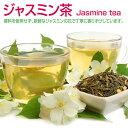 『お買い物マラソン』ジャスミン茶ティーバッグ2g×100包(台湾産)【送料無料】【期間限定ポイント10倍】 ジャスミン…
