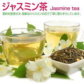 台湾産ジャスミン茶ティーバッグ5g×30包【送料無料】
