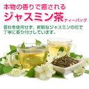 【お買い物マラソン!】ジャスミン茶ティーバッグ2g×100包(台湾産)【送料無料】