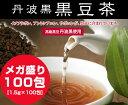 【お買い物マラソン】メガ盛り!丹波黒 黒豆茶100包【送料無料】