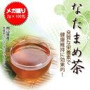 岡山県産無農薬栽培なた豆茶【メガ盛り!】なたまめ茶ティーバッグ大容量100包【送料無料】