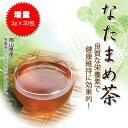 増量なた豆茶ティーバッグ3g×30包(岡山県産無農薬栽培なたまめ茶)【送料無料】