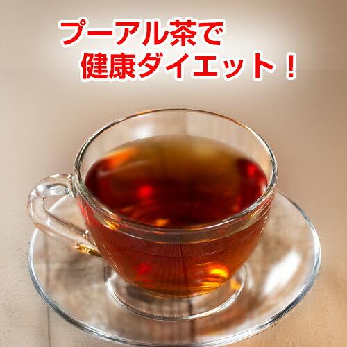 【お買い物マラソン!】プーアル茶ティーバッグ2g×100包【送料無料】【期間限定ポイント10倍】