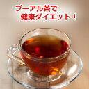 【お買い物マラソン】プーアル茶ティーバッグ2g×100包【送料無料】
