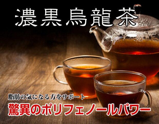 【期間限定ポイント10倍!】濃黒烏龍茶ティーバッグ2g×80包【送料無料】