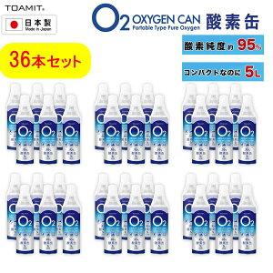 【36本セット】酸素缶 日本製 5L 高濃度 酸素純度95% 酸素かん 酸素ボンベ 家庭用 酸素吸入器 濃縮酸素 携帯 酸素スプレー 酸素不足 救急 登山 スポーツ アウトドア 救急救命 備蓄 酸素ボンベ