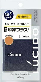 ルシード フェイスカバーコンパクト 01 明るめな肌色 無香料<コンシーラー>40才からのシミ、クマ、毛穴カバー