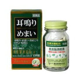 奥田脳神経薬M 150錠 【第2類医薬品】