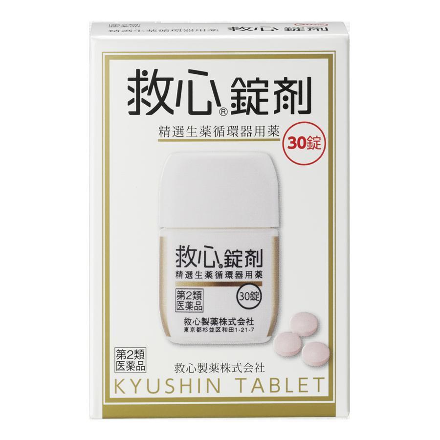 救心錠剤 30錠 【第2類医薬品】