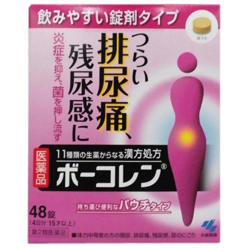 ボーコレン 48錠 【第2類医薬品】