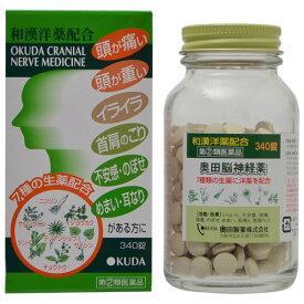 奥田脳神経薬 K-340 340錠 【指定第2類医薬品】