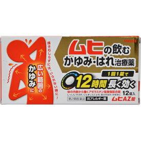 ムヒAZ錠 12錠 【第2類医薬品】