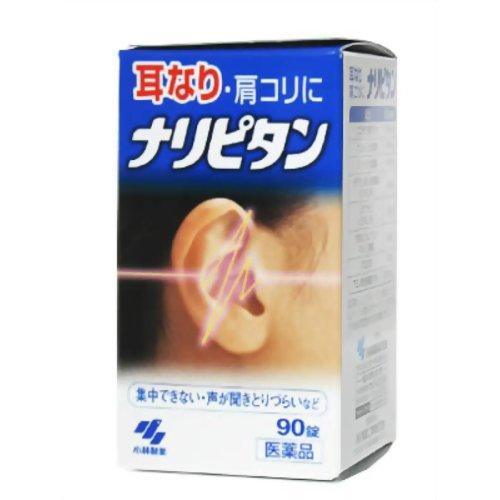 ナリピタン 90錠 【指定第2類医薬品】