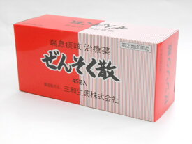 三和生薬 ぜんそく散 45包入 【指定第2類医薬品】喘息痰咳 治療薬