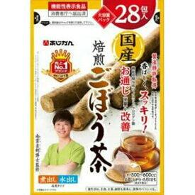 あじかん 国産焙煎ごぼう茶 28包入 お通じを改善 機能性表示食品