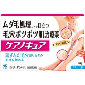 小林製薬 ケアノキュア 20g【第2類医薬品】ムダ毛処理などで目立つ毛穴ポツポツ肌治療薬。黒ずんだ毛穴周りにも