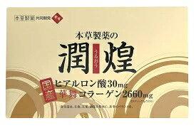 健康補助食品 潤煌(うるおう)ヒアルロン酸.華舞コラーゲン 120g(2gx60スティック) 皇潤ご使用の方に