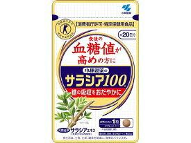 小林製薬のサラシア100 約20日分 342
