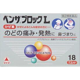 ベンザブロックLプラス 18カプレット【指定第2類医薬品】