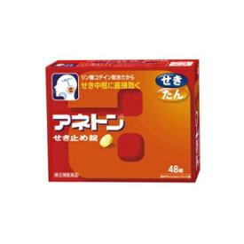 アネトン せき止め錠 48錠 【第2類医薬品】