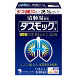 清肺湯 顆粒 ダスモック 16包 【第2類医薬品】1日2回で効く!!タバコ・排気ガスなどでせき、たんが続く方に★