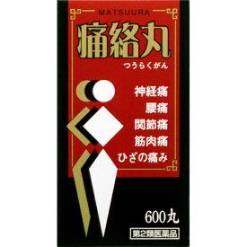 痛絡丸 600丸 松浦漢方【第2類医薬品】神経痛、腰痛、関節痛、筋肉痛、ひざの痛みにしびれにも効きます