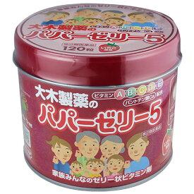大木製薬 パパーゼリー5 いちご風味 120粒 【指定第2類医薬品】