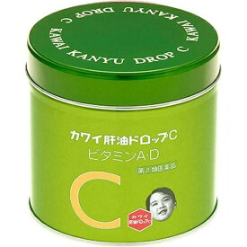 カワイ肝油ドロップC 150粒 ビタミンA・D 【指定第2類医薬品】
