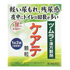 ツムラの漢方 ケアテ 顆粒 12包 6日分【第2類医薬品】