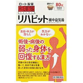 ロート製薬 和漢箋リハビット 80錠【第2類医薬品】