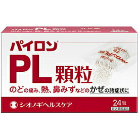 パイロンPL顆粒 24包【指定第2類医薬品】