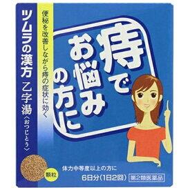 ツムラ漢方乙字湯エキス顆粒 12包 6日分(1日2回)【第2類医薬品】