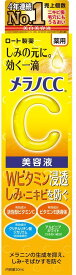 メラノCC 薬用しみ 集中対策 美容液 20ml ロート製薬のWビタミン浸透 美容液です。
