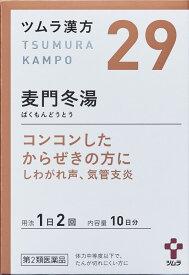 ツムラ 漢方 29 麦門冬湯 エキス顆粒 20包 10日分 【第2類医薬品】