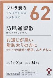 ツムラ 漢方 62 防風通聖散 エキス顆粒A 48包 24日分 【第2類医薬品】
