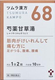 ツムラ 漢方 68 芍薬甘草湯 エキス顆粒A 20包 10日分 【第2類医薬品】
