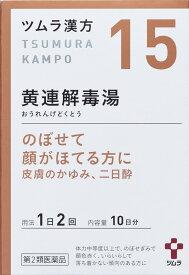ツムラ 漢方 15 黄連解毒湯 エキス顆粒A 20包 10日分 【第2類医薬品】