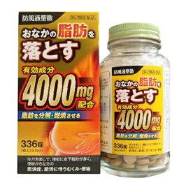防風通聖散料エキス錠 創至聖 336錠 4000mgの大含有量【第2類医薬品】