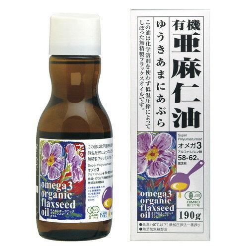 【あす楽対応】オーガニックフラックスシードオイル(有機亜麻仁油) 190g 【紅花食品】