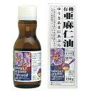【あす楽対応】オーガニックフラックスシードオイル(有機亜麻仁油) (190g) 【紅花食品】