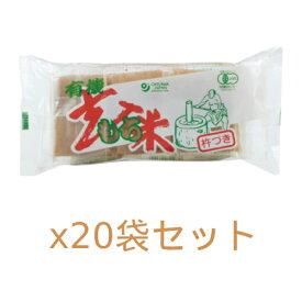 【まとめ買い価格】有機玄米もち 300g(6コ)×20袋セット 【オーサワジャパン】※送料無料(一部地域を除く)