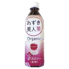 あずき美人茶(ペットボトル) 500ml×24本 ※送料無料(一部地域を除く)、代引き不可・ラッピング不可